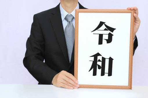 平成 は 何 年 まで 改元:平成から令和への変換早見表【元号変更時の注意点】